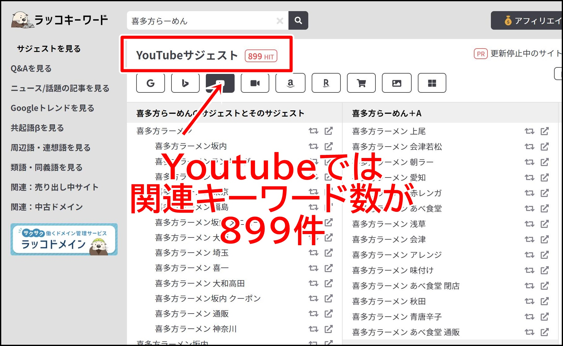Youtube検索の増加